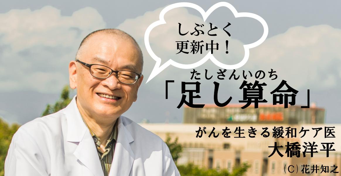 【がんを生きる緩和ケア医・大橋洋平「足し算命」】ウイズコロナでしぶとく生きる、いちがん患者