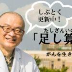 【がんを生きる緩和ケア医・大橋洋平「足し算命」】誕生日と記念日